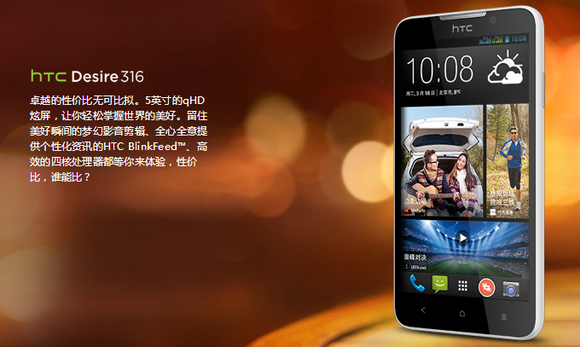 5_1_HTC-Desire-316-official-04