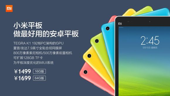 10_3_The-new-Xiaomi-MiPad