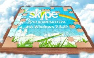 skype-for-windows