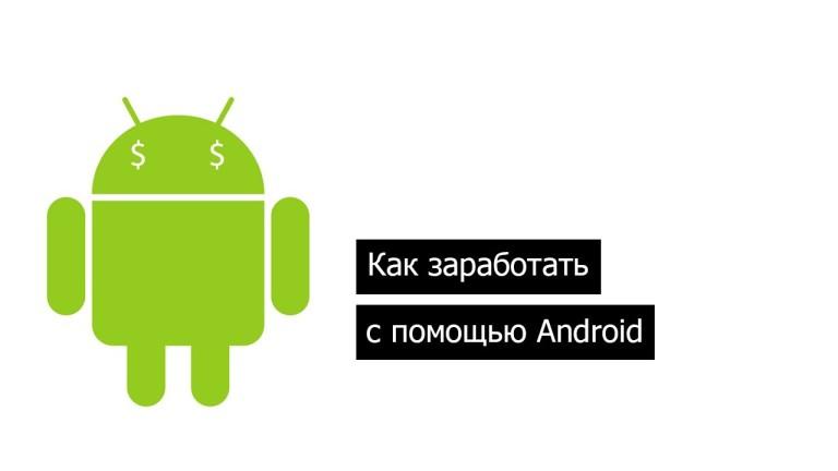 андроид деньги