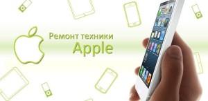 apple-restore